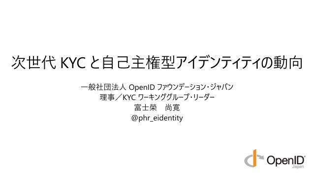 https://idmlab.eidentity.jp 自己紹介