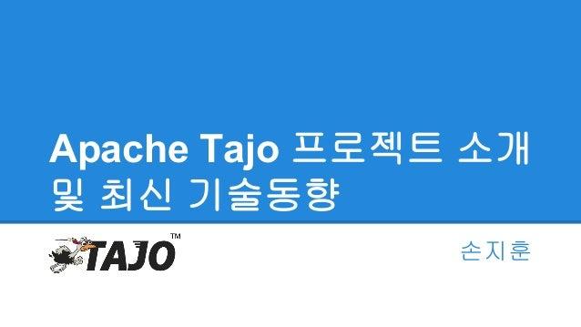 Apache Tajo 프로젝트 소개  및 최신 기술동향  손지훈