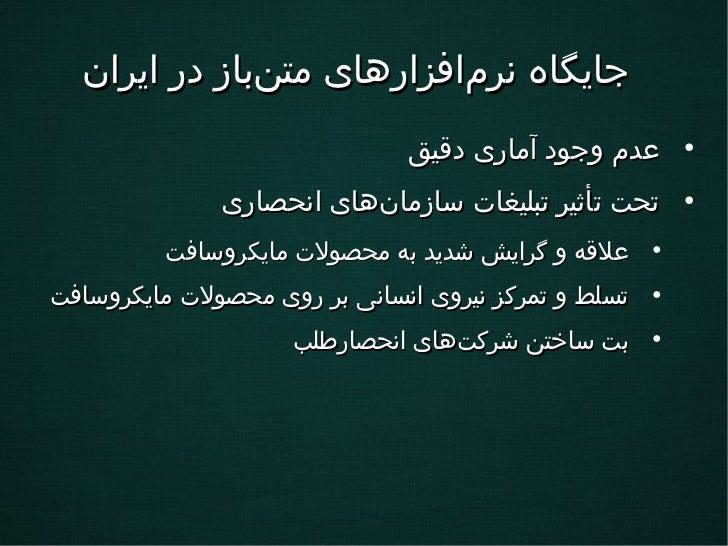جایگاه نرمافزارهای متناباز در ایران               ا          ا                               عدم وجود آماری دقیق...