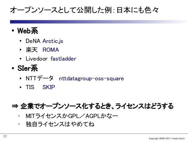 オープンソースとして公開した例:日本にも色々     ●   Web系         ●   DeNA Arctic.js         ●   楽天 ROMA         ●   Livedoor fastladder     ●  ...