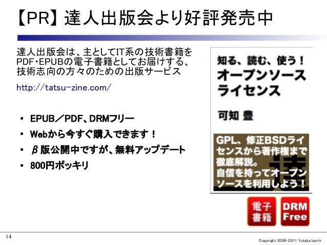 【PR】 達人出版会より好評発売中     達人出版会は、主としてIT系の技術書籍を     PDF・EPUBの電子書籍としてお届けする、     技術志向の方々のための出版サービス     http://tatsu-zine.com/    ...