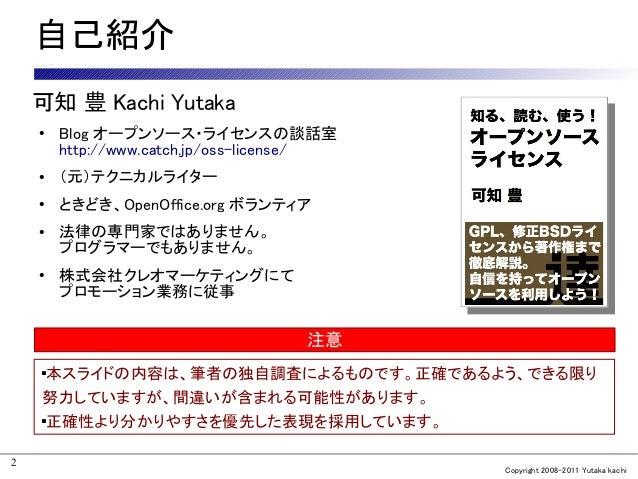 自己紹介    可知 豊 Kachi Yutaka    ●   Blog オープンソース・ライセンスの談話室        http://www.catch.jp/oss-license/    ●        (元)テクニカルライター  ...