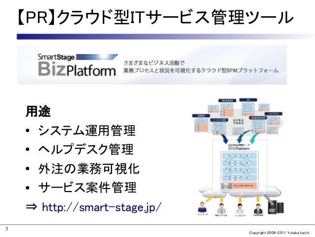 【PR】クラウド型ITサービス管理ツール    用途    ● システム運用管理    ● ヘルプデスク管理    ● 外注の業務可視化     サービス案件管理    ●    ⇒ http://smart-stage.jp/3       ...