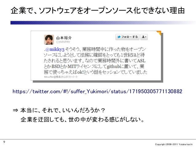 企業で、ソフトウェアをオープンソース化できない理由    https://twitter.com/#!/suffer_Yukimori/status/171950305771130882    ⇒ 本当に、それで、いいんだろうか?       ...