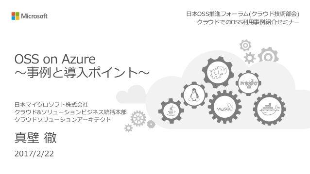 日本OSS推進フォーラム(クラウド技術部会) クラウドでのOSS利用事例紹介セミナー