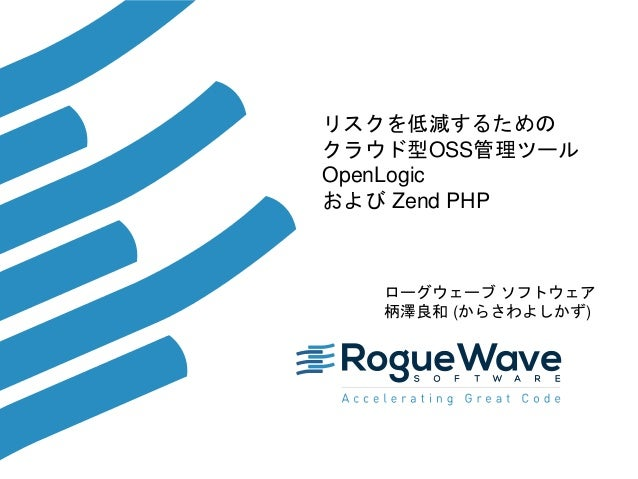 1© 2015 Rogue Wave Software, Inc. All Rights Reserved. 1 リスクを低減するための クラウド型OSS管理ツール OpenLogic および Zend PHP ローグウェーブ ソフトウェア 柄...