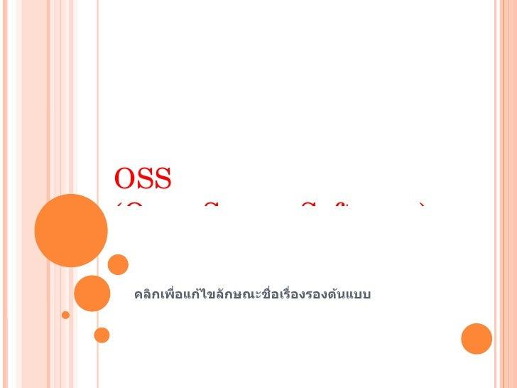 OSS  (Open Source Software)