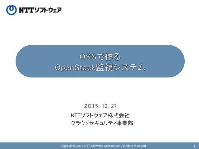 Copyright© 2015,NTT Software Corporation. All rights reserved. 1 2015.10.27 NTTソフトウェア株式会社 クラウドセキュリティ事業部