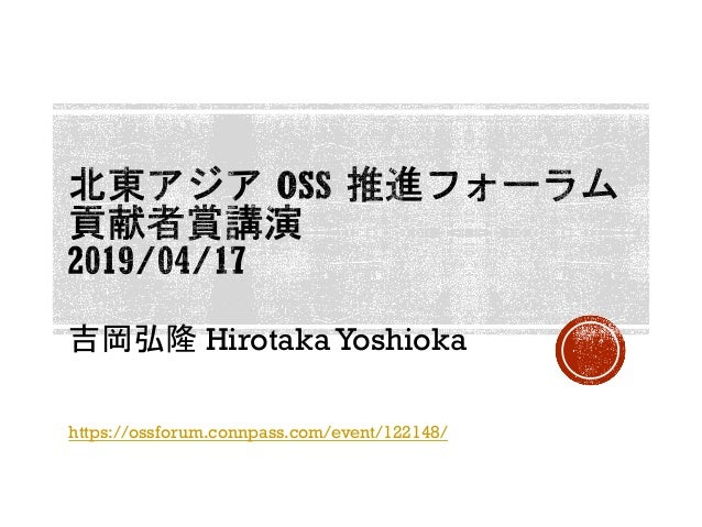 HirotakaYoshioka https://ossforum.connpass.com/event/122148/