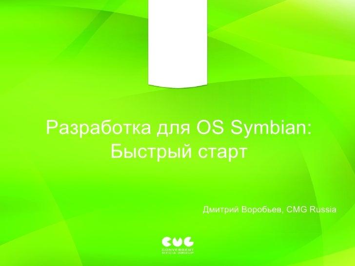 Разработка для  OS Symbian:  Быстрый старт Дмитрий Воробьев,  CMG Russia