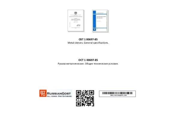 OST 1 00697-85 Metal sleeves. General specifications. ОСТ 1 00697-85 Рукава металлические. Общие технические условия.