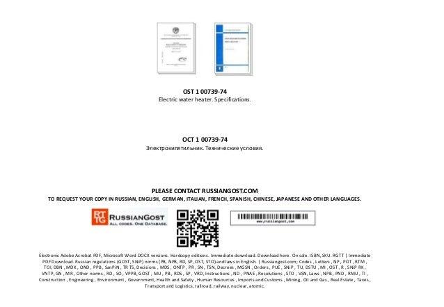 OST 1 00739-74 Electric water heater. Specifications. ОСТ 1 00739-74 Электрокипятильник. Технические условия. PLEASE CONTA...