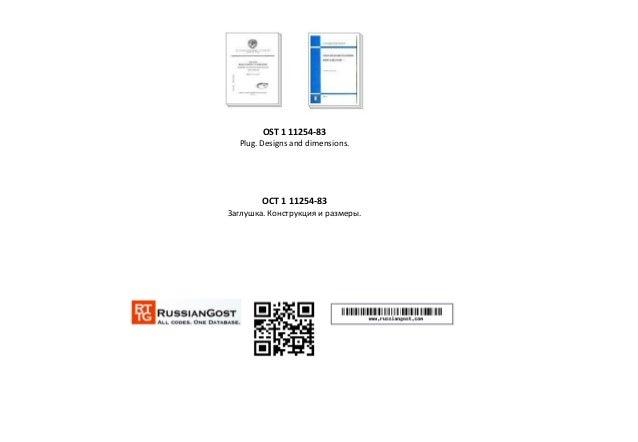 OST 1 11254-83 Plug. Designs and dimensions. ОСТ 1 11254-83 Заглушка. Конструкция и размеры.