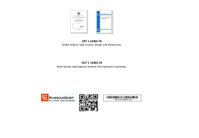 OST 1 12465-76 Solder reducer type crosses. Design and dimensions. ОСТ 1