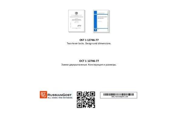 OST 1 12746-77 Two-lever locks. Design and dimensions. ОСТ 1 12746-77 Замки двухрычажные. Конструкция и размеры.