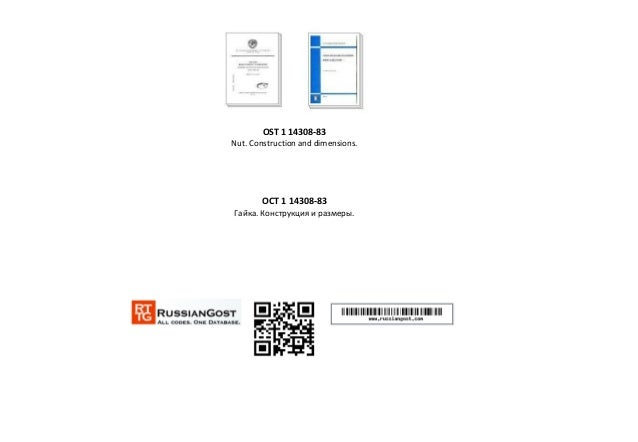 OST 1 14308-83 Nut. Construction and dimensions. ОСТ 1 14308-83 Гайка. Конструкция и размеры.