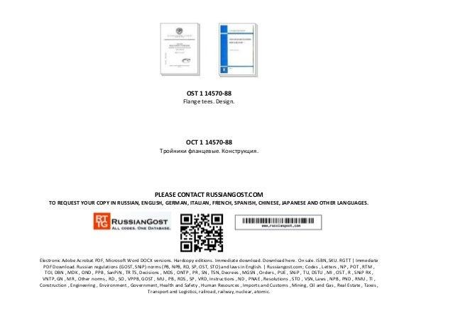OST 1 14570-88 Flange tees. Design. ОСТ 1 14570-88 Тройники фланцевые. Конструкция. PLEASE CONTACT RUSSIANGOST.COM TO REQU...