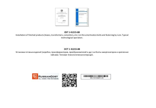 OST 1 41215-88 Installation of finished products (boxes, transformers, converters, etc.) on the amortization bolts and fas...