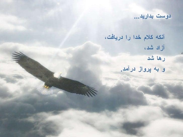 دوست بداريد ... آنكه كلام خدا را دريافت، آزاد شد، رها شد  و به پرواز درآمد .