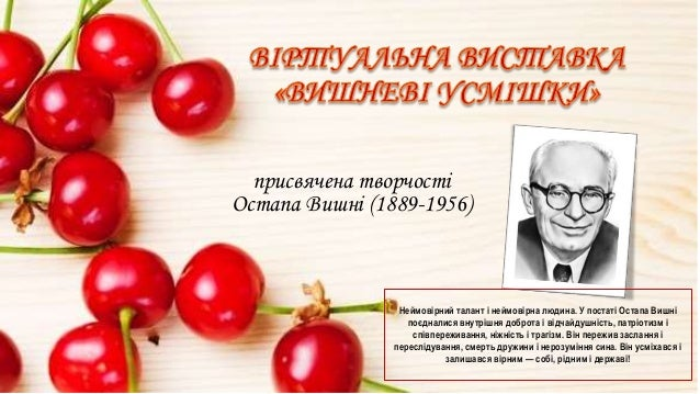 присвячена творчості Остапа Вишні (1889-1956) Неймовірний талант і неймовірна людина. У постаті Остапа Вишні поєдналися вн...