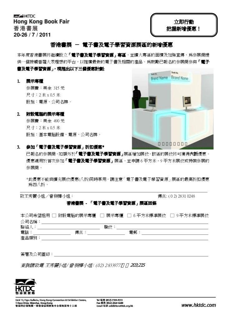 立即行動                                                          把握新增優惠!20-26 / 7 / 2011                     香港書展 - 電子書及電子學習資...