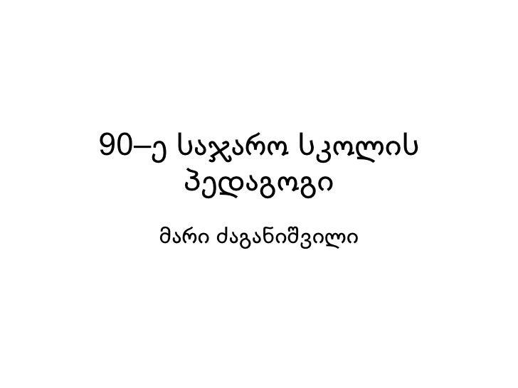 90 –ე საჯარო სკოლის პედაგოგი მარი ძაგანიშვილი