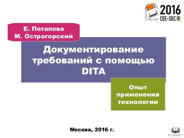 Документирование требований с помощью DITA Опыт применения технологии Москва, 2016 г. Е. Потапова М. Острогорский