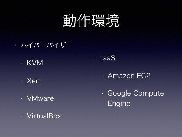 フットプリント  (ディスクイメージサイズ)  • mruby = 14MB  • Ruby = 48MB  • OpenJDK = 77MB