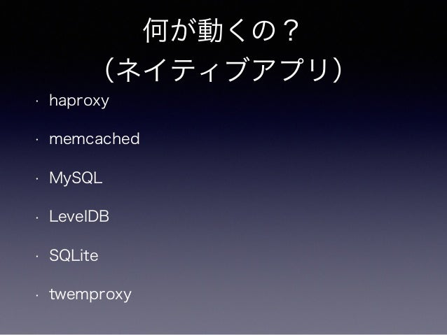 フットプリント  (最低メモリ使用量)  • mruby = 65MB  • Ruby = 75MB  • OpenJDK = 110MB