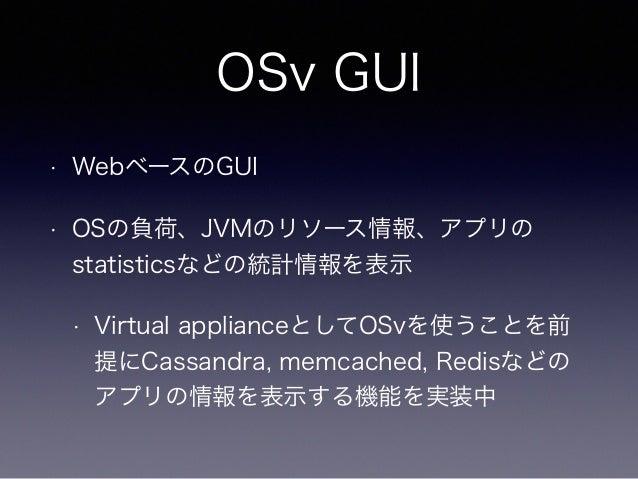 OSvにおけるJavaの拡  張