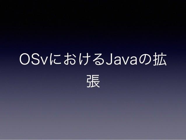 OSv API  • ELFバイナリのロード&実行  • リブート  • ARPテーブル、ルーティングテーブルの編集  • IPアドレスの設定、DHCPクライアントの制御  • JVM Balloon API  • カーネルトレースポイント A...