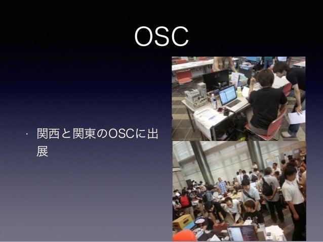 OSvのご紹介 in Java 8 HotSpot meeting