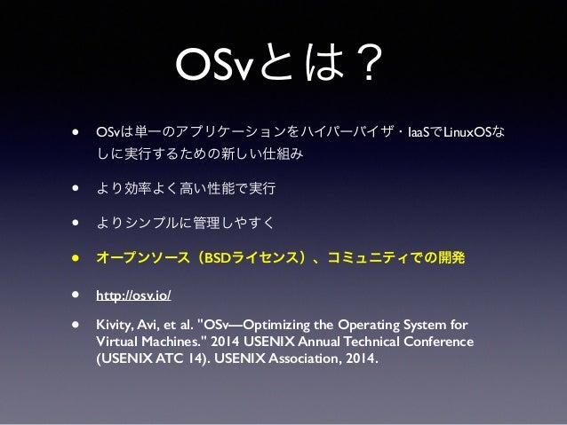 動作環境  • ハイパーバイザ  • KVM  • Xen  • VMware  • VirtualBox  • IaaS  • Amazon EC2  • Google Compute  Engine