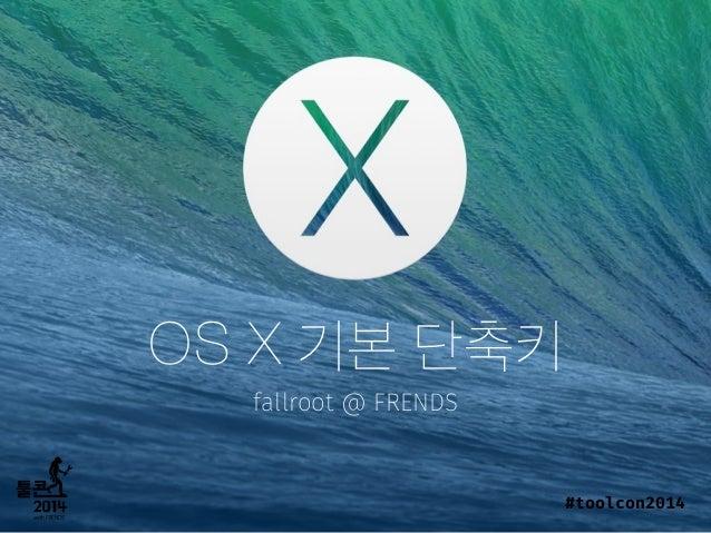OS X 기본 단축키 fallroot @ FRENDS #toolcon2014