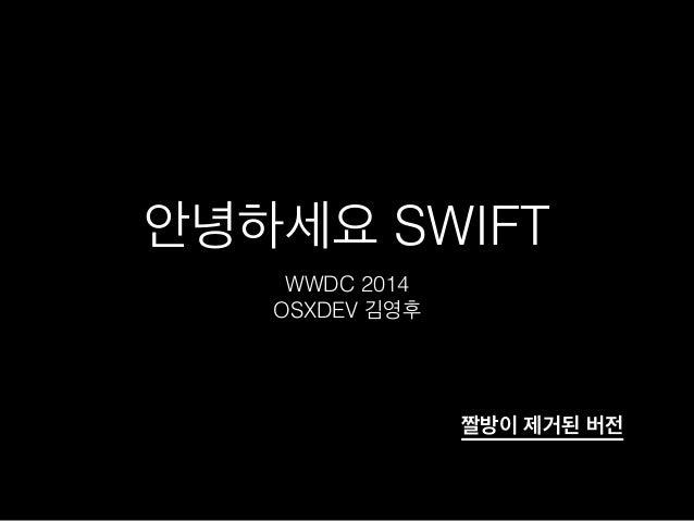 안녕하세요 SWIFT WWDC 2014 OSXDEV 김영후 짤방이 제거된 버전