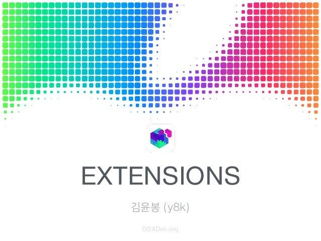 EXTENSIONS OSXDev.org 김윤봉 (y8k)