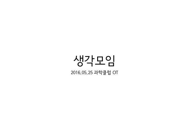 생각모임 2016.05.25 과학클럽 OT