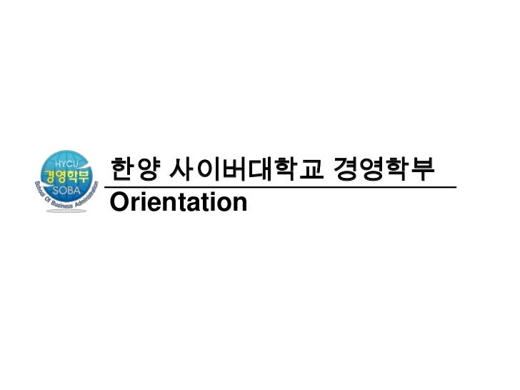 한양 사이버대학교 경영학부<br />Orientation <br />
