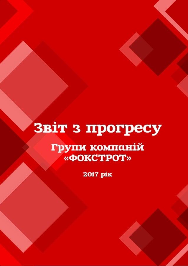 Звіт з прогресу-2017 Звіт з прогресу Групи компаній «ФОКСТРОТ» 2О17 рік