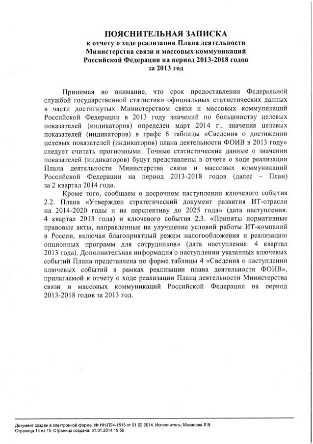Отчет о реализации плана деятельности Минсвязи  за 2013 год - Otchet mincomsvyaz