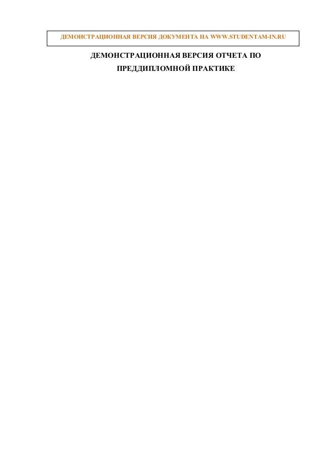 Отчет по практике на заказ на studentam in ru ДЕМОНСТРАЦИОННАЯ ВЕРСИЯ ДОКУМЕНТА НА studentam in ru ДЕМОНСТРАЦИОННАЯ ВЕРСИЯ ОТЧЕТА ПО ПРЕДДИПЛОМНОЙ