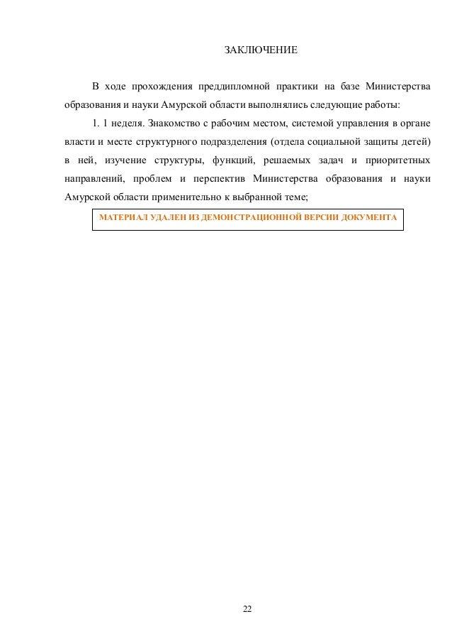 Отчет по практике на заказ на studentam in ru ЗАКЛЮЧЕНИЕ В ходе прохождения преддипломной практики