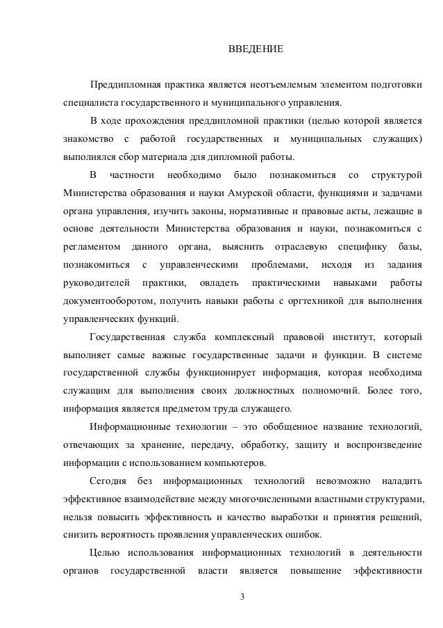 Введение отчета по учебной практике юриста 1280