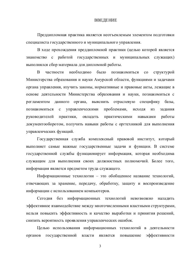 Отчет по практике на заказ на studentam in ru 25 2 3 ВВЕДЕНИЕ Преддипломная практика