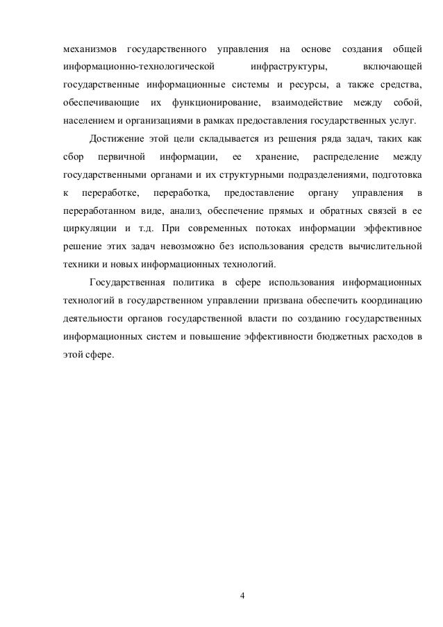 Отчет по практике на заказ на studentam in ru Целью использования информационных технологий в деятельности органов государственной власти является 3 повышение эффективности 4 механизмов