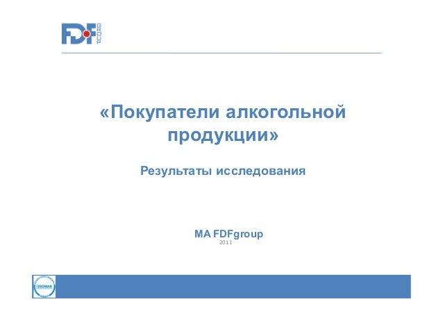 «Покупатели алкогольной продукции» Результаты исследования  MA FDFgroup 2011