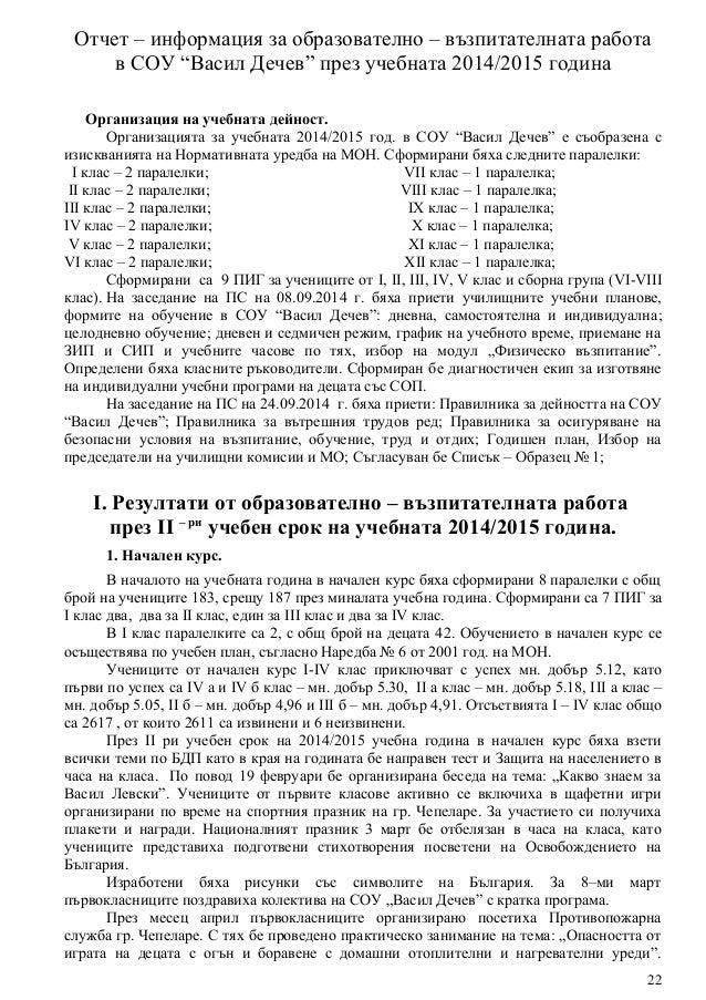 """Отчет – информация за образователно – възпитателната работа в СОУ """"Васил Дечев"""" през учебната 2014/2015 година Организация..."""