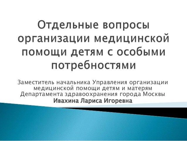 Заместитель начальника Управления организации медицинской помощи детям и матерям Департамента здравоохранения города Москв...