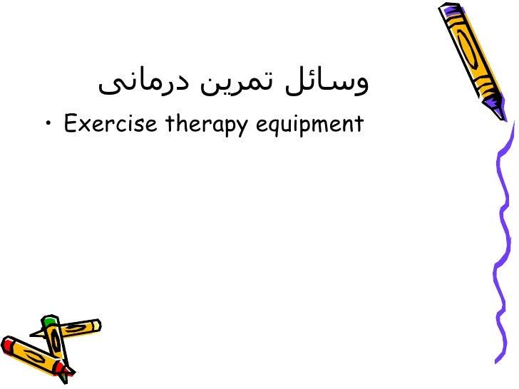 وسائل تمرین درمانی <ul><li>Exercise therapy equipment  </li></ul>