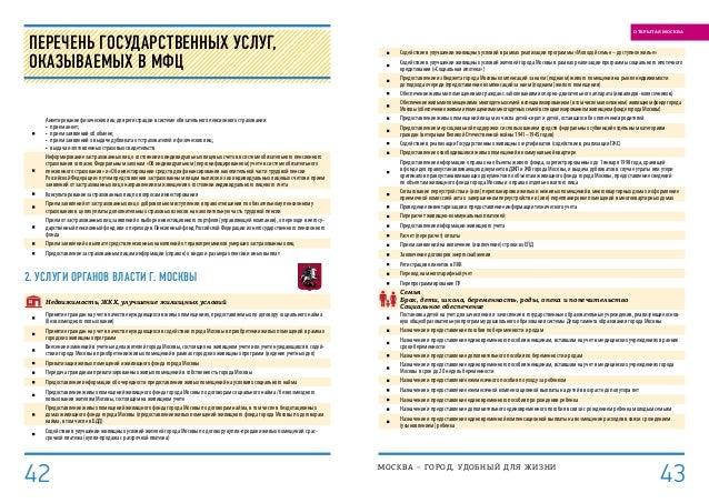 Трудовой договор для фмс в москве Маршала Неделина улица сова ипотечный брокер